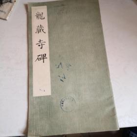龙藏诗碑(馆藏书)