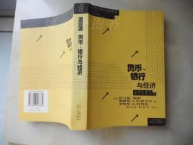 当代经济学系列丛书:货币、银行与经济