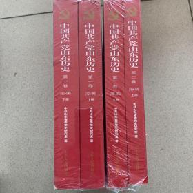 中国共产党山东历史 . 第一卷 : 1921-1949上下第二卷上下(未开封)