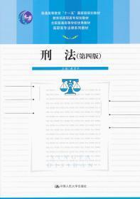 教育部高职高专规划教材·全国普通高等学校优秀教材:刑法(第4版)