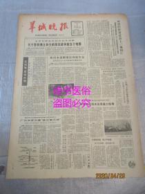 羊城晚报(原报)1981年7月7日——对待时娜侨要政治上一视同仁、记者生涯的回忆:记《救亡日报》在桂林(二)