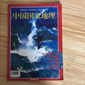 中国国家地理2000年第12期
