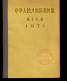 中华人民共和国条约集
