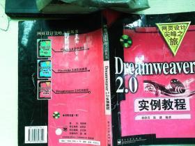 Dreamweaver 2.0实例教程