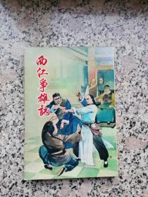 武侠 金庸古龙梁羽生温瑞安以外 西江争雄记
