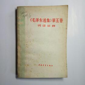《毛泽东选集》第五卷 词语简释