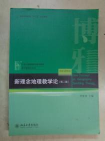 二手正版 新理念地理教学论(第二版)