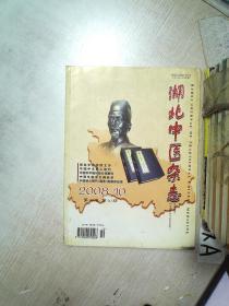 湖北中医杂志 2008 10