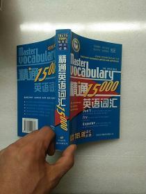 精通英语词汇15000(IELTS TOEFL GRE词汇必备)【内页干净】现货