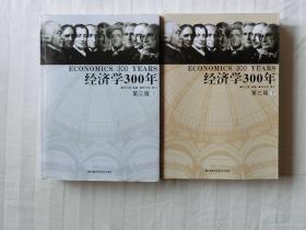 经济学300年 第三版 上下