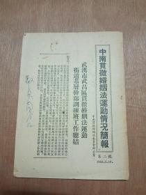 中南贯彻婚姻法运动情况简报 (1953年)