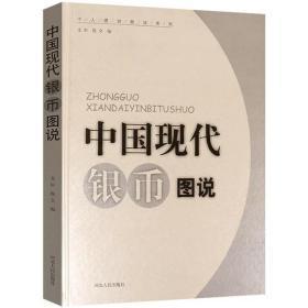 正版 中国现代银币图说