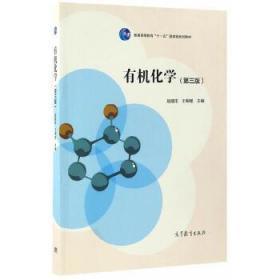 有机化学(第三版) 赵建庄 王朝瑾 高等教育出版社