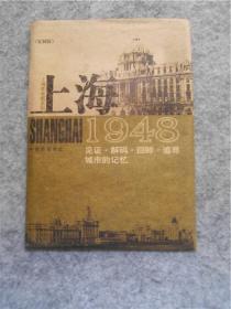 上海1948:见证·解码·回眸·追寻城市的记忆