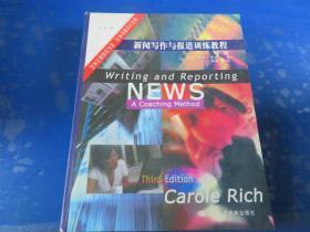新闻写作与报道训练教程