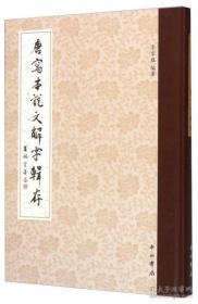 唐写本《说文解字》辑存(16开精装 全一册)