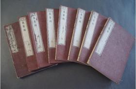 官板《东华录》   8册16卷全    木版  天宝4年刊(1833)