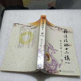 丹道法诀十二讲:道教内丹学和藏传佛教密宗修持法诀全盘揭秘  中册