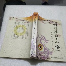 丹道法诀十二讲:道教内丹学和藏传佛教密宗修持法诀全盘揭秘  中册  略受潮