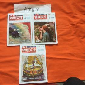 《特别关注》 月刊 2020年第1、2、3期,3本合售