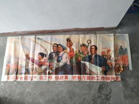 2张1开拼接文革宣传画:要抓革命促生产,促工作,促战备,把各方面的工作做得更好(尺寸:208*76.5cm)