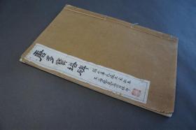 《唐多宝塔碑》北宋拓本 上海艺苑真赏社  玻璃版宣纸精印