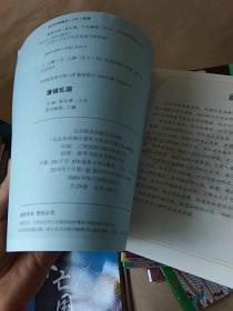 中华上下五千年历史演义连环画(共29册)