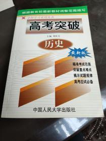 全程学习系列丛书:高考突破(历史)最新版
