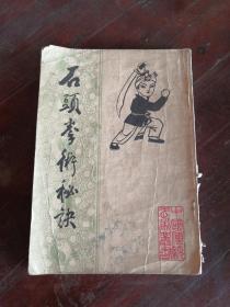 石头拳术秘诀 84年1版1印 包邮挂刷