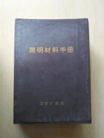简明材料手册