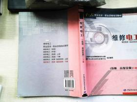 1+X职业技术·职业资格培训教材:23.9