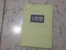 古今数学思想 第3册