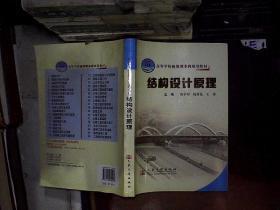 高等学校应用型本科规划教材:结构设计原理