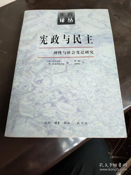 宪政与民主:理性与社会变迁研究