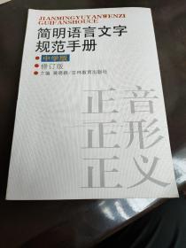简明语言文字规范手册:中学版.修订版