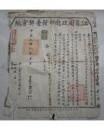 江苏财政厅印发卖契官纸(民国八年)