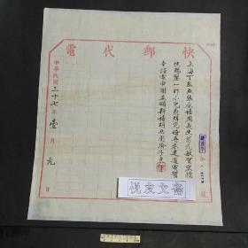 """实业家,发明家,被誉为""""中国爱迪生""""……'胡西园'手札一页(曾被撕毁,已经托裱)"""