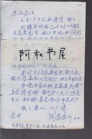 美国著名华人科学家钱家其(顾菊珍的丈夫)致袁东衣信札一页(信在信封内面写成)