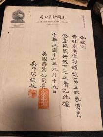 清末进士,国立北京大学监督,吴乃琛,美国钞票公司信札