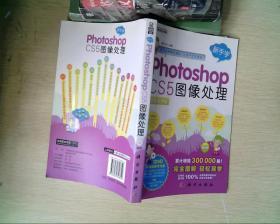 新手学:Photoshop CS5图像处理(超值实用版)