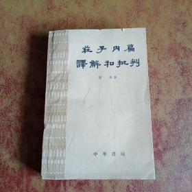 荘子内篇译解和批判 土纸本
