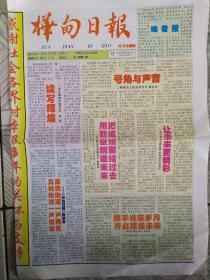 桦甸日报 停刊珍藏版
