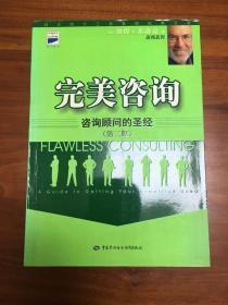 完美咨询:咨询顾问的圣经