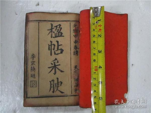 光绪甲申小32开木刻本 楹帖采腴(存;卷一,卷二)合一册