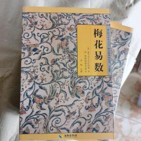 《故宫珍本丛刊》精选整理本丛书:梅花易数