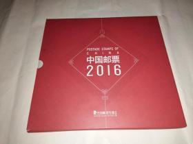 [中国邮票年册]2016年全集定制版