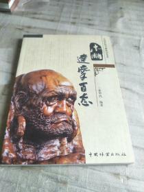 木雕达摩百态
