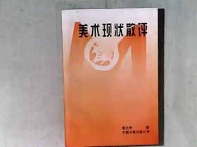 美术现状散评 作者中国美术家协会书记处常务书记雷正民签赠本