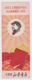文革创建井冈山四十周年纪念书签