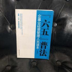 六五普法企事经营管理人员读本  本书编写组